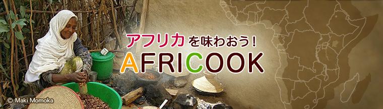 アフリカを味わおう!AFRICOOK