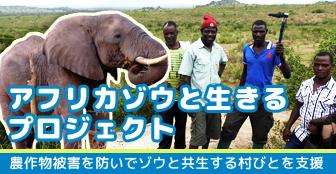 アフリカゾウと生きるプロジェクト