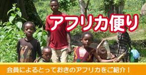 アフリカ便り